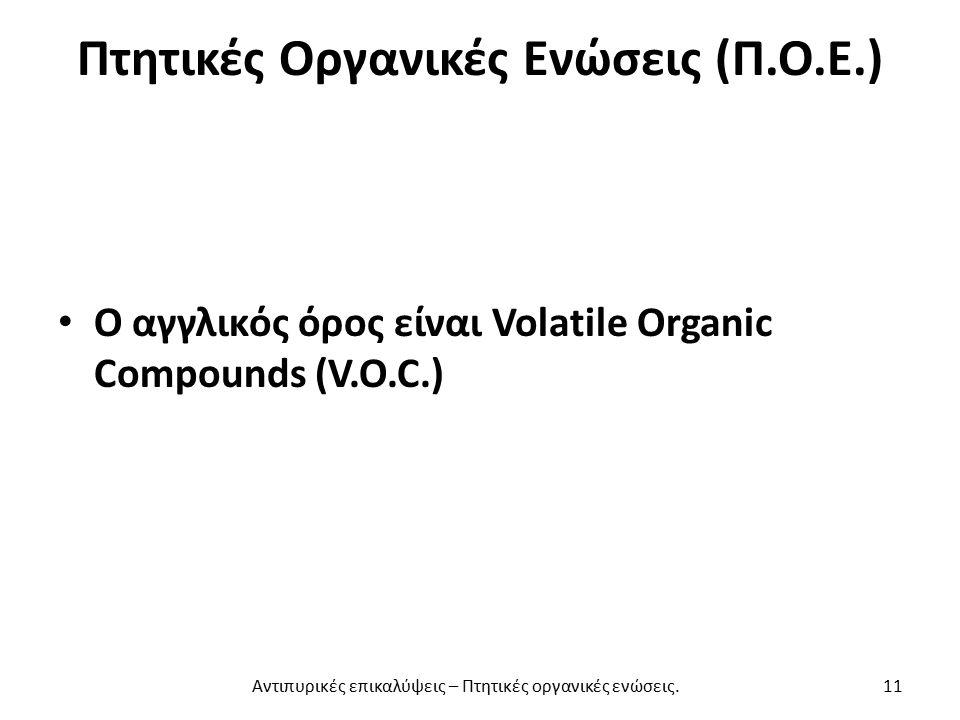 Πτητικές Οργανικές Ενώσεις (Π.Ο.Ε.) Ο αγγλικός όρος είναι Volatile Organic Compounds (V.O.C.) Αντιπυρικές επικαλύψεις – Πτητικές οργανικές ενώσεις.11