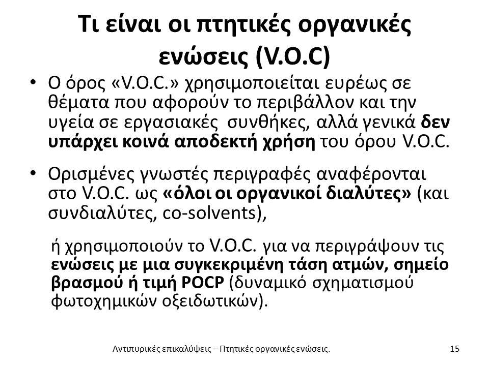 Τι είναι οι πτητικές οργανικές ενώσεις (V.O.C) Ο όρος «V.O.C.» χρησιμοποιείται ευρέως σε θέματα που αφορούν το περιβάλλον και την υγεία σε εργασιακές συνθήκες, αλλά γενικά δεν υπάρχει κοινά αποδεκτή χρήση του όρου V.O.C.