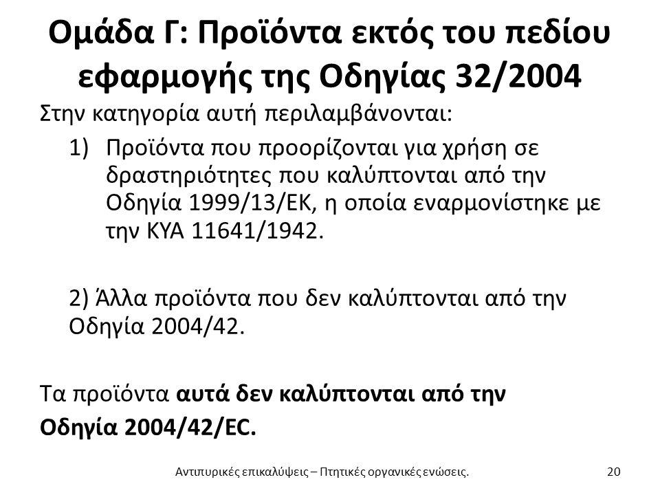 Ομάδα Γ: Προϊόντα εκτός του πεδίου εφαρμογής της Οδηγίας 32/2004 Στην κατηγορία αυτή περιλαμβάνονται: 1)Προϊόντα που προορίζονται για χρήση σε δραστηριότητες που καλύπτονται από την Οδηγία 1999/13/ΕΚ, η οποία εναρμονίστηκε με την ΚΥΑ 11641/1942.