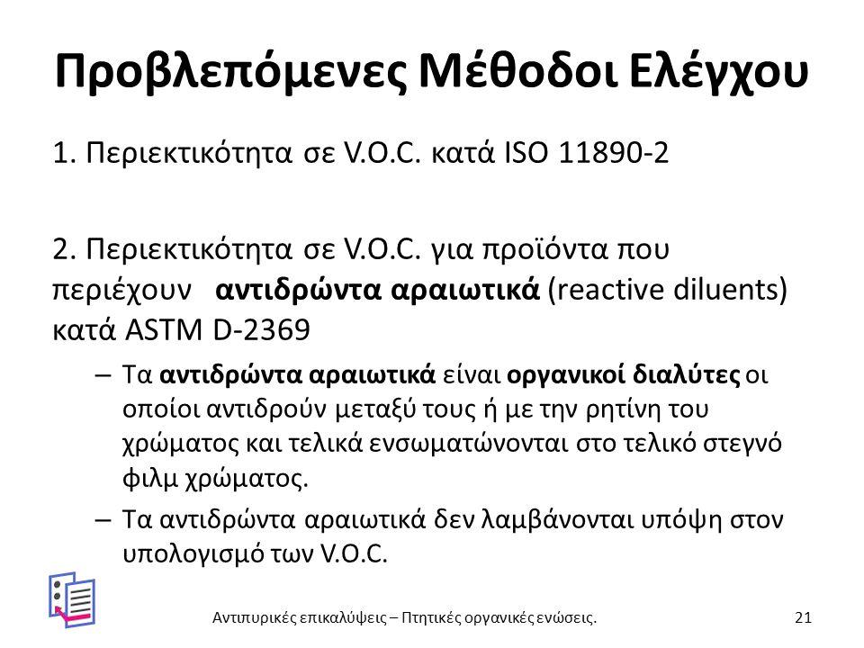 Προβλεπόμενες Μέθοδοι Ελέγχου 1. Περιεκτικότητα σε V.O.C.