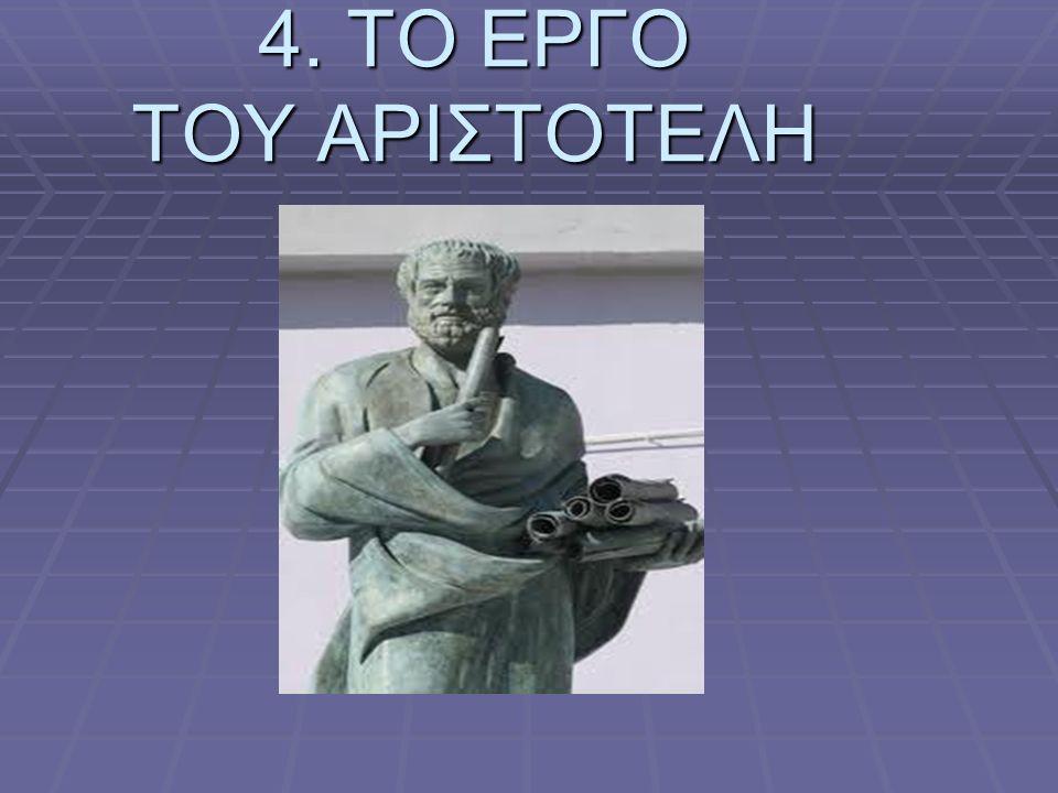 Οι Αλεξανδρινοί υπολόγιζαν ότι ο Αριστοτέλης έγραψε 400 περίπου συνολικά βιβλία.