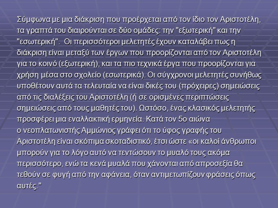 Σύμφωνα με μια διάκριση που προέρχεται από τον ίδιο τον Αριστοτέλη, τα γραπτά του διαιρούνται σε δύο ομάδες: την εξωτερική και την εσωτερική .