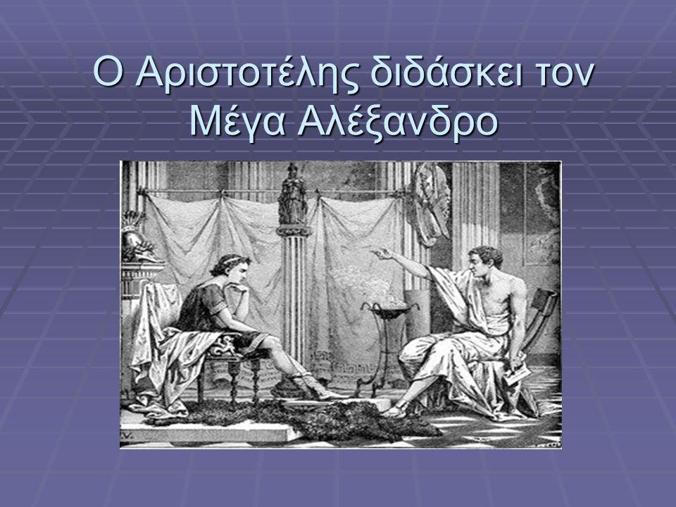 Ο Αριστοτέλης διδάσκει τον Μέγα Αλέξανδρο