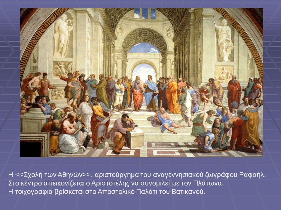 Η >, αριστούργημα του αναγεννησιακού ζωγράφου Ραφαήλ.
