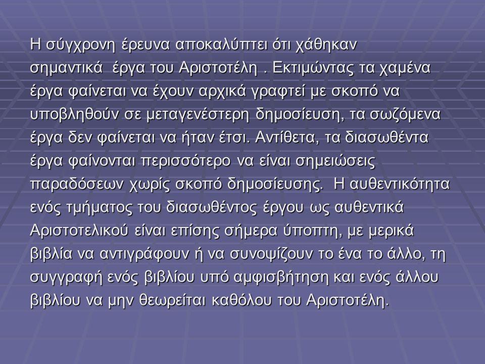 Η σύγχρονη έρευνα αποκαλύπτει ότι χάθηκαν σημαντικά έργα του Αριστοτέλη.