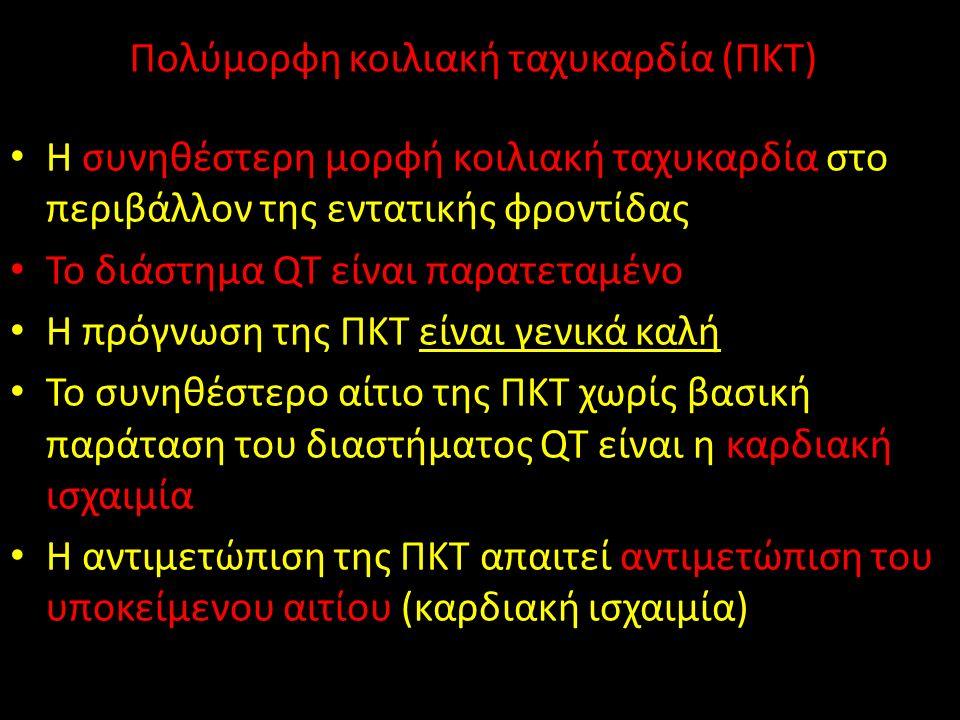 Πολύμορφη κοιλιακή ταχυκαρδία (ΠΚΤ) Η συνηθέστερη μορφή κοιλιακή ταχυκαρδία στο περιβάλλον της εντατικής φροντίδας Το διάστημα QT είναι παρατεταμένο Η πρόγνωση της ΠΚΤ είναι γενικά καλή Το συνηθέστερο αίτιο της ΠΚΤ χωρίς βασική παράταση του διαστήματος QT είναι η καρδιακή ισχαιμία Η αντιμετώπιση της ΠΚΤ απαιτεί αντιμετώπιση του υποκείμενου αιτίου (καρδιακή ισχαιμία)