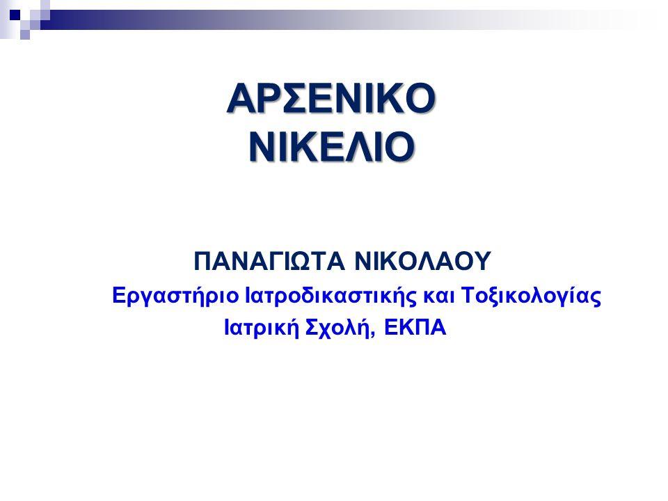 2 Αρσενικό (As) Διοσκουρίδης Γαληνός Πλίνιος Αριστοτέλης (σανδαράχη) Θεόφραστος Φύση (ορυκτά π.χ.