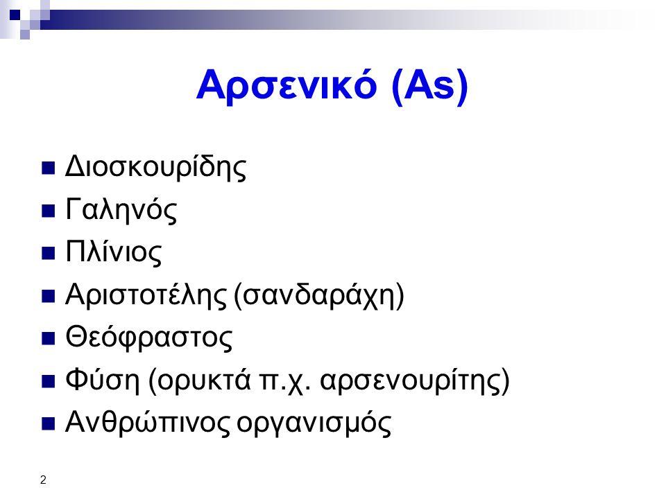 2 Αρσενικό (As) Διοσκουρίδης Γαληνός Πλίνιος Αριστοτέλης (σανδαράχη) Θεόφραστος Φύση (ορυκτά π.χ. αρσενουρίτης) Ανθρώπινος οργανισμός