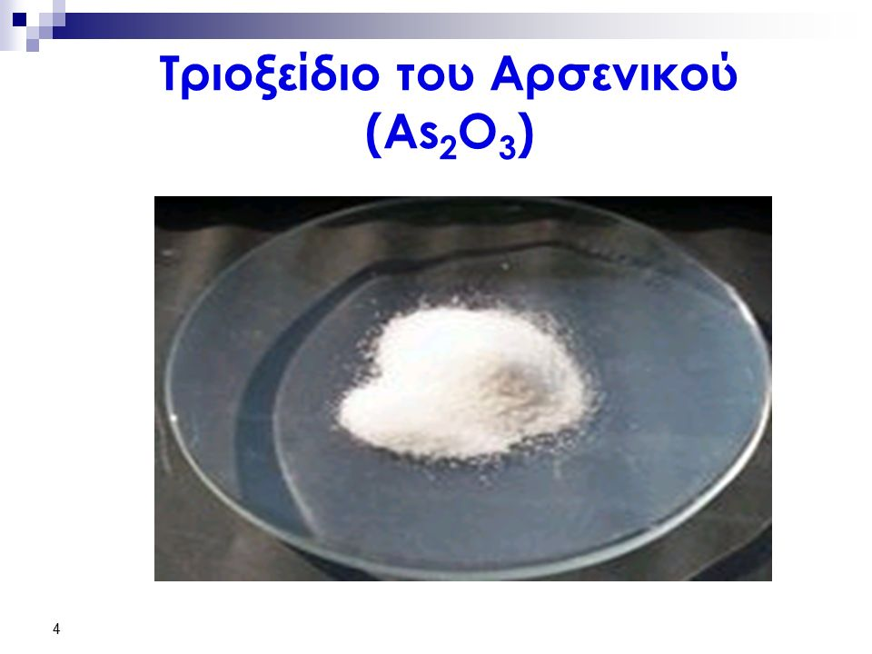 4 Τριοξείδιο του Αρσενικού (As 2 O 3 )