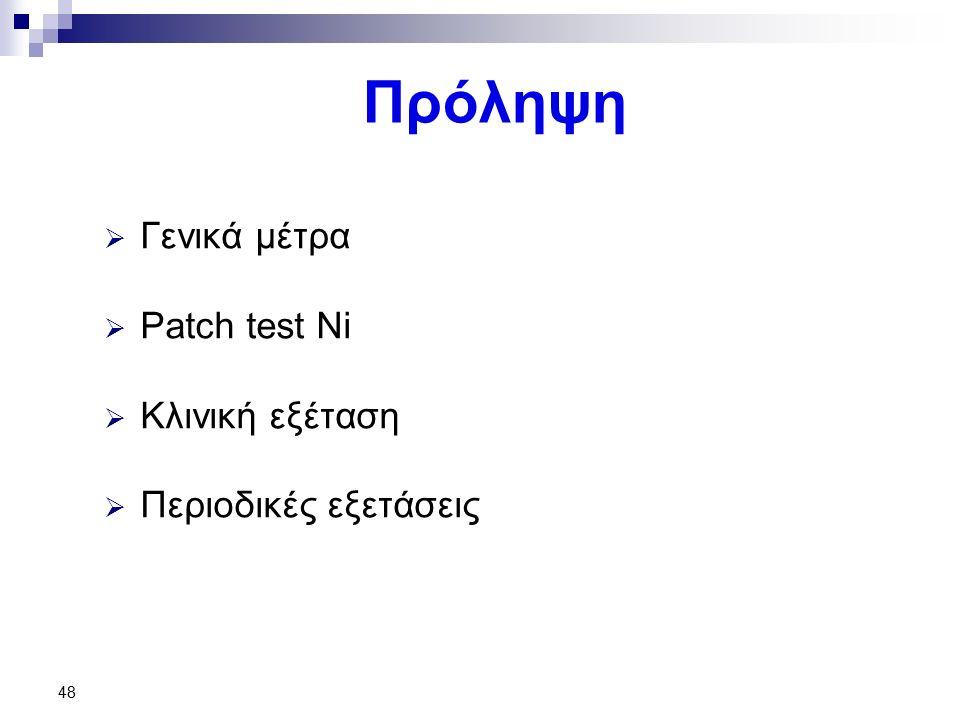 48 Πρόληψη  Γενικά μέτρα  Patch test Ni  Κλινική εξέταση  Περιοδικές εξετάσεις