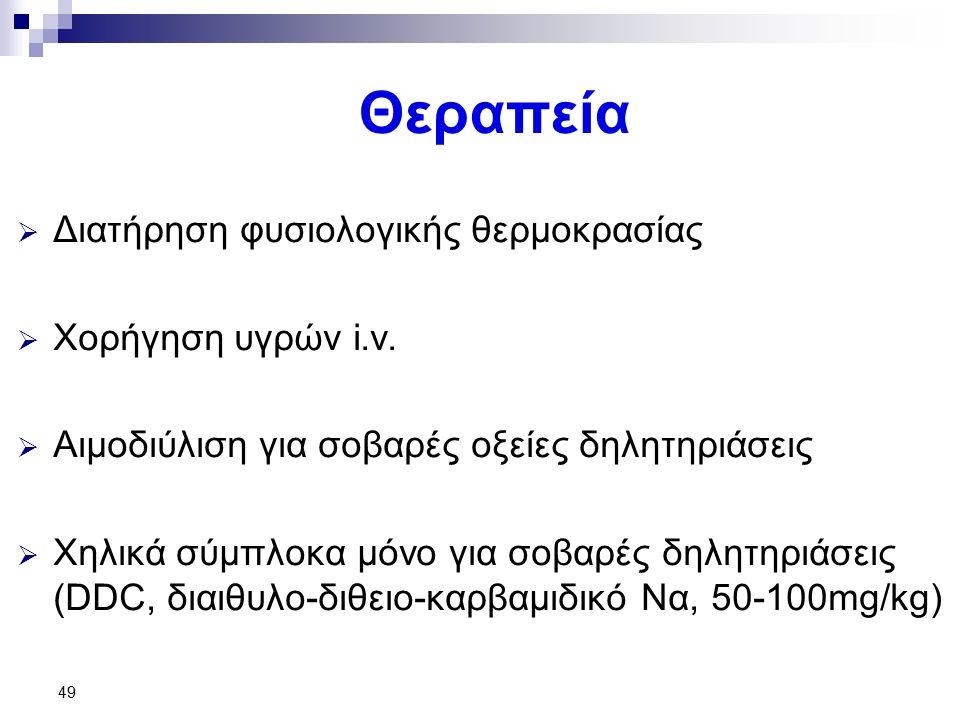 49 Θεραπεία  Διατήρηση φυσιολογικής θερμοκρασίας  Χορήγηση υγρών i.v.