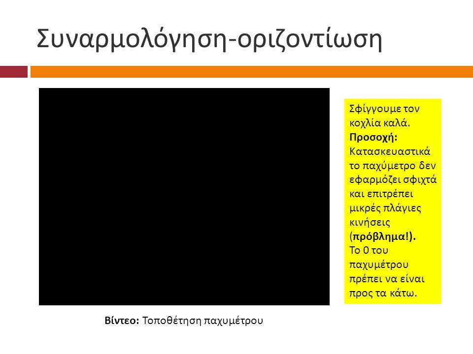 Συναρμολόγηση - οριζοντίωση Βίντεο: Τοποθέτηση παχυμέτρου Σφίγγουμε τον κοχλία καλά.
