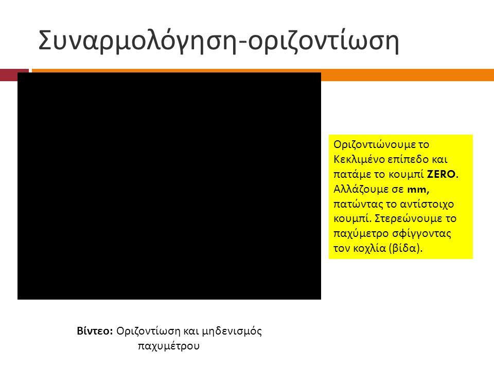 Συναρμολόγηση - οριζοντίωση Βίντεο: Οριζοντίωση και μηδενισμός παχυμέτρου Οριζοντιώνουμε το Κεκλιμένο επίπεδο και πατάμε το κουμπί ZERO.
