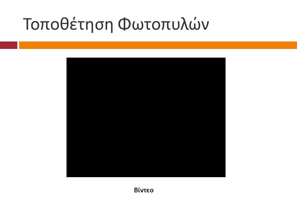 Τοποθέτηση Φωτοπυλών Βίντεο