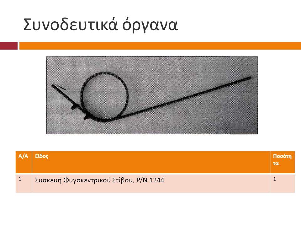 Συνοδευτικά όργανα Α/ΑΑ/ΑΕίδοςΠοσότη τα 1 Συσκευή Φυγοκεντρικού Στίβου, Ρ / Ν 1244 1