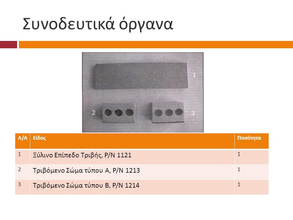 Συνοδευτικά όργανα Α/ΑΑ/ΑΕίδοςΠοσότητα 1 Ξύλινο Επίπεδο Τριβής, Ρ / Ν 1121 1 2 Τριβόμενο Σώμα τύπου Α, Ρ / Ν 1213 1 3 Τριβόμενο Σώμα τύπου Β, Ρ / Ν 1214 1
