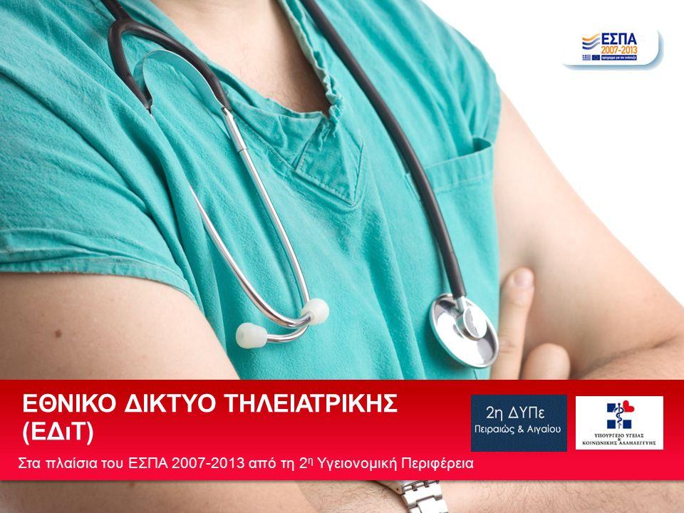 Στα πλαίσια του ΕΣΠΑ 2007-2013 από τη 2 η Υγειονομική Περιφέρεια ΕΘΝΙΚΟ ΔΙΚΤΥΟ ΤΗΛΕΙΑΤΡΙΚΗΣ (ΕΔιΤ)