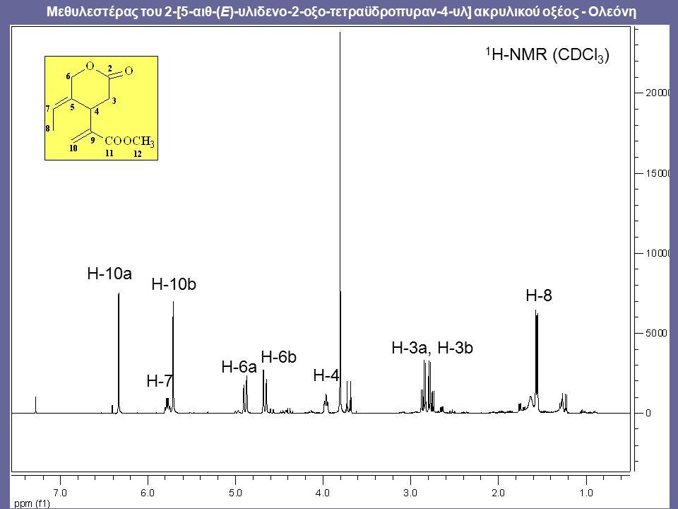 Μεθυλεστέρας του 2-[5-αιθ-(Ε)-υλιδενο-2-οξο-τετραϋδροπυραν-4-υλ] ακρυλικού οξέος - Ολεόνη Η-8 Η-4 Η-6b H-6a H-10a H-10b H-7 H-3a, H-3b 1 H-NMR (CDCl 3 )
