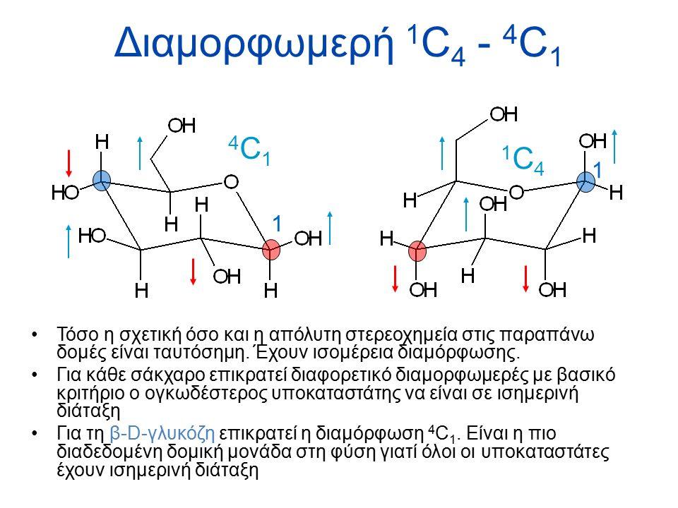 Διαμορφωμερή 1 C 4 - 4 C 1 Τόσο η σχετική όσο και η απόλυτη στερεοχημεία στις παραπάνω δομές είναι ταυτόσημη.