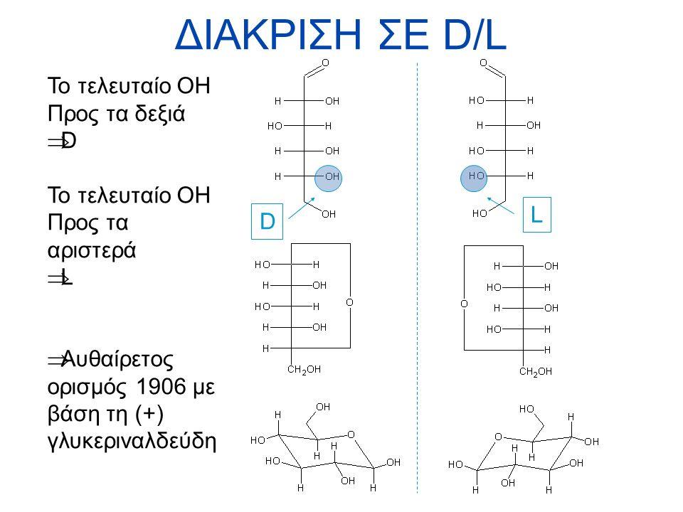 D/L σε ανάκλινδρο D: ο υποκαταστάτης της 6 θέσης πάνω από το επίπεδο L: ο υποκαταστάτης της 6 θέσης κάτω από το επίπεδο β-D-γλυκόζη β-L-γλυκόζη Αναστροφή σε όλα τα ασύμμετρα κέντρα Σωστό Σχέση κατόπτρου 4 C 1 - 1 C 4 1 4 1 4 180 ο