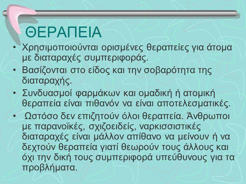 ΘΕΡΑΠΕΙΑ Χρησιμοποιούνται ορισμένες θεραπείες για άτομα με διαταραχές συμπεριφοράς.