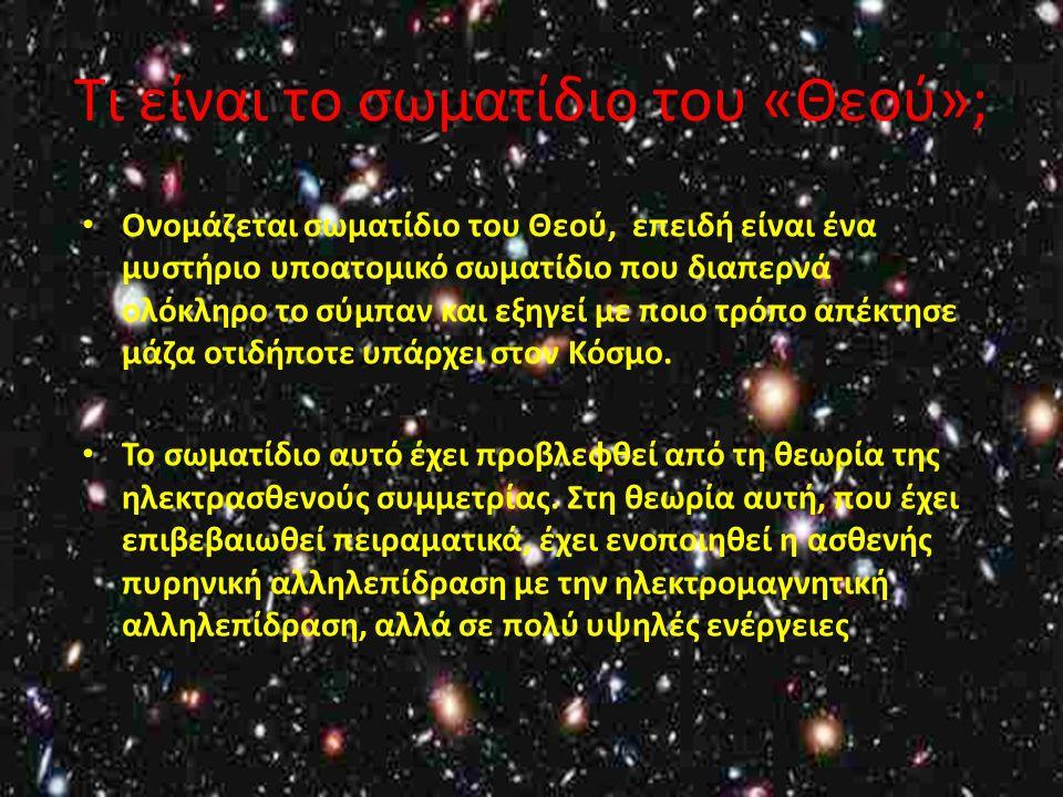 Τι είναι το σωματίδιο του «Θεού»; Ονομάζεται σωματίδιο του Θεού, επειδή είναι ένα μυστήριο υποατομικό σωματίδιο που διαπερνά ολόκληρο το σύμπαν και εξηγεί με ποιο τρόπο απέκτησε μάζα οτιδήποτε υπάρχει στον Κόσμο.