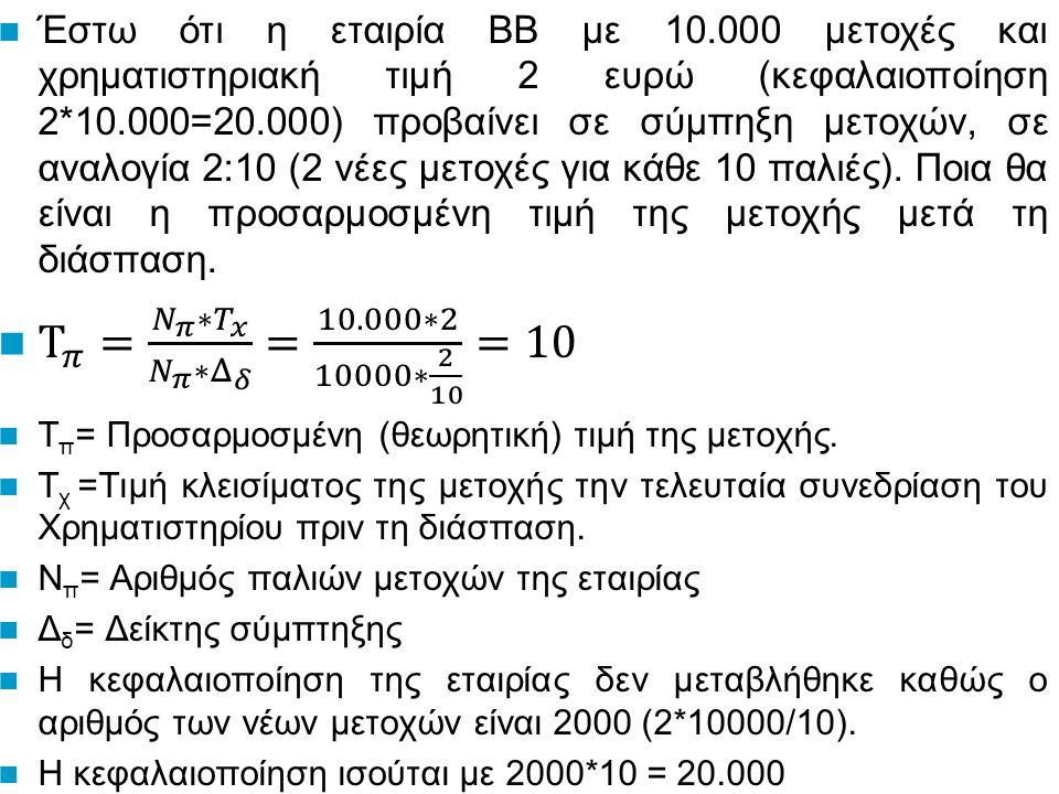 Αντίστροφη Διάσπαση (Σύμπτυξη) Μετοχών (Reverse Split) Η αντίστροφη διάσπαση μετοχών πραγματοποιείται με μείωση του αριθμού των μετοχών και ανάλογη αύξηση της ονομαστικής αξίας των μετοχών.