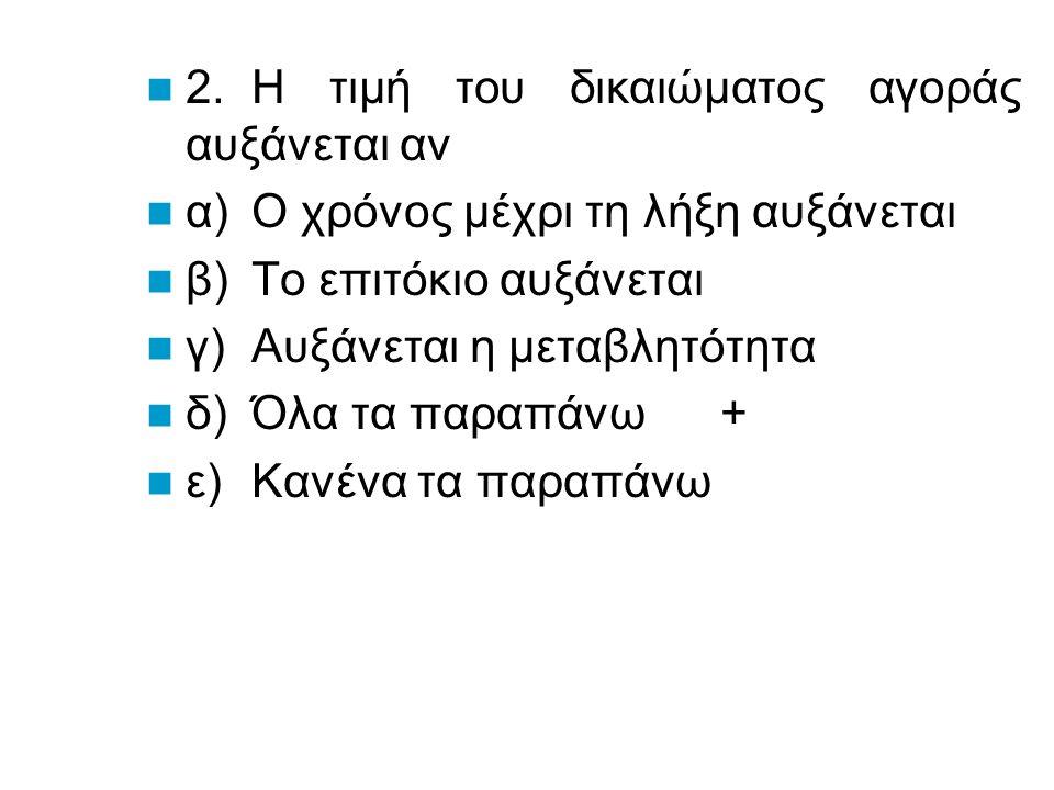 1.O κάτοχος ενός δικαιώματος αγοράς λαμβάνει μερίσματα. α)Λάθος + β)Σωστό γ)Εξαρτάται