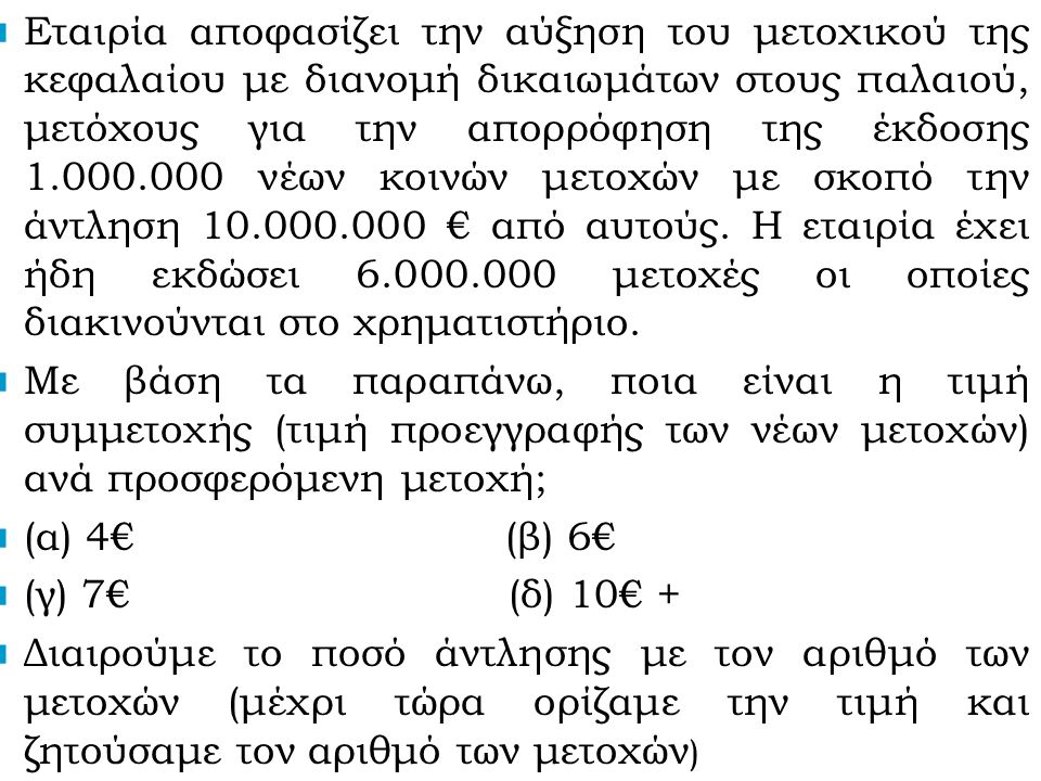 Εάν η τιμή της μετοχής είναι 7500 σε ποια από τι παρακάτω τιμές άσκησης το δικαίωμα αγοράς θα βρίσκεται στην ισοδύναμη χρηματική του αξίας α)7,2 β)7,5 + γ)2,9 δ)19