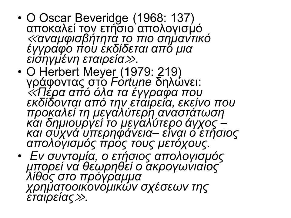Ο Oscar Beveridge (1968: 137) αποκαλεί τον ετήσιο απολογισμό ≪ αναμφισβήτητα το πιο σημαντικό έγγραφο που εκδίδεται από μια εισηγμένη εταιρεία ≫. Ο He