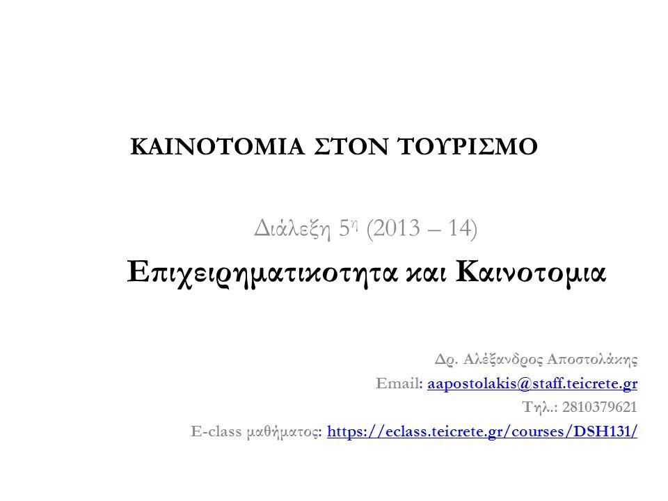 Η καινοτομία στην Ελλάδα  H Ελλάδα ανήκει στην 23 η θέση από τις 25 χώρες που διεξήχθει η έρευνα για εφαρμογές της καινοτομίας.