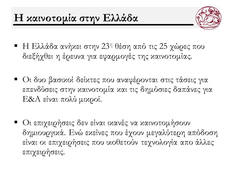 Προτεραιότητες της Ελλάδας 1.Ανάπτυξη της επιχειρηματικότητας και καινοτομίας που ο αριθμός των καινούργιων μέτρων έχουν ήδη εισαχθεί, ενώ άλλα βρίσκονται ακόμα στην διαδικασία εφαρμογής.