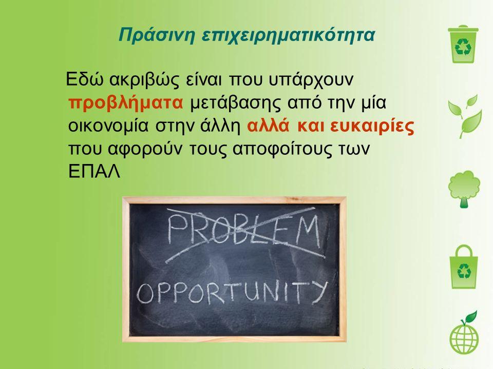Πράσινη επιχειρηματικότητα Εδώ ακριβώς είναι που υπάρχουν προβλήματα μετάβασης από την μία οικονομία στην άλλη αλλά και ευκαιρίες που αφορούν τους απο