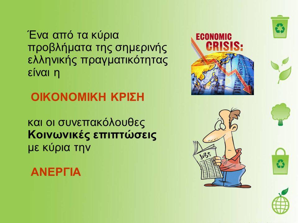 Ένα από τα κύρια προβλήματα της σημερινής ελληνικής πραγματικότητας είναι η ΟΙΚΟΝΟΜΙΚΗ ΚΡΙΣΗ και οι συνεπακόλουθες Κοινωνικές επιπτώσεις με κύρια την