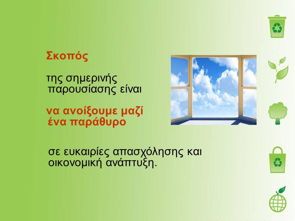Σκοπός της σημερινής παρουσίασης είναι να ανοίξουμε μαζί ένα παράθυρο σε ευκαιρίες απασχόλησης και οικονομική ανάπτυξη.