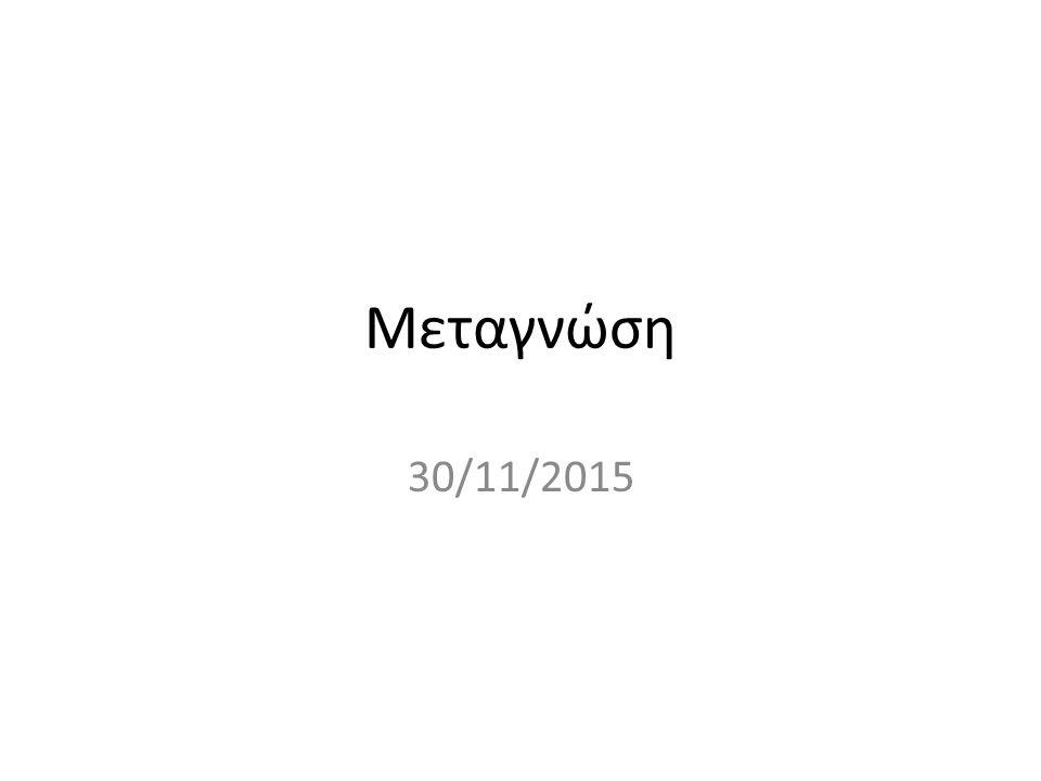 Μεταγνώση 30/11/2015