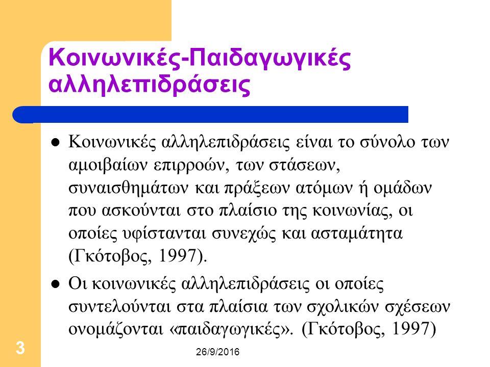 26/9/2016 3 Κοινωνικές-Παιδαγωγικές αλληλεπιδράσεις Κοινωνικές αλληλεπιδράσεις είναι το σύνολο των αμοιβαίων επιρροών, των στάσεων, συναισθημάτων και πράξεων ατόμων ή ομάδων που ασκούνται στο πλαίσιο της κοινωνίας, οι οποίες υφίστανται συνεχώς και ασταμάτητα (Γκότοβος, 1997).