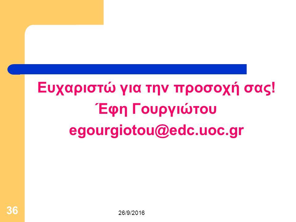26/9/2016 36 Ευχαριστώ για την προσοχή σας! Έφη Γουργιώτου egourgiotou@edc.uoc.gr