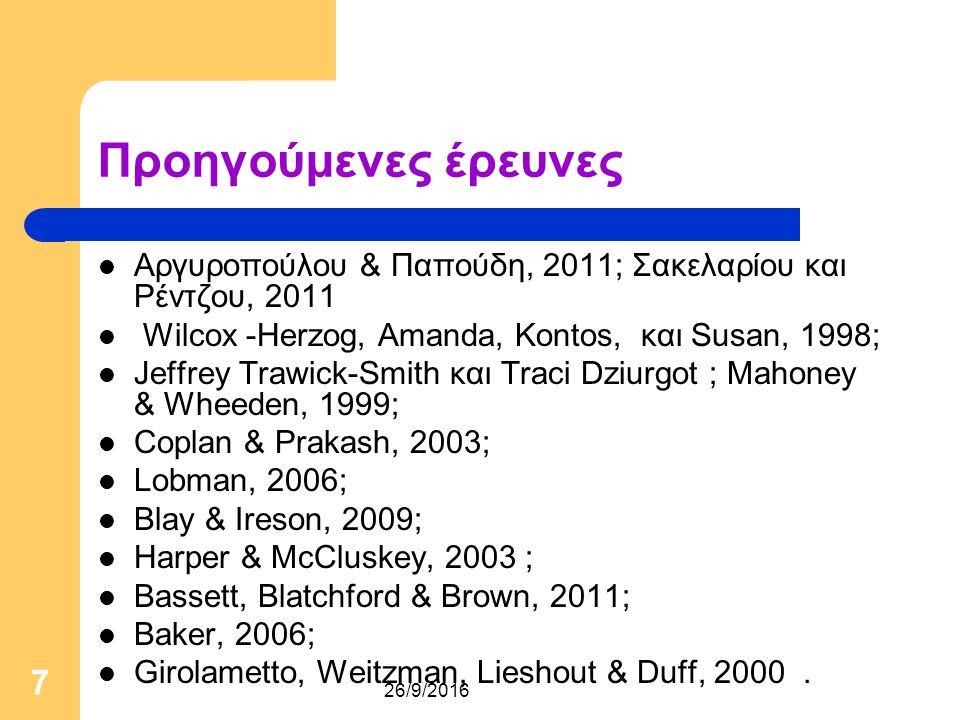 26/9/2016 7 Προηγούμενες έρευνες Αργυροπούλου & Παπούδη, 2011; Σακελαρίου και Ρέντζου, 2011 Wilcox -Herzog, Amanda, Kontos, και Susan, 1998; Jeffrey Trawick-Smith και Traci Dziurgot ; Mahoney & Wheeden, 1999; Coplan & Prakash, 2003; Lobman, 2006; Blay & Ireson, 2009; Harper & McCluskey, 2003 ; Bassett, Blatchford & Brown, 2011; Baker, 2006; Girolametto, Weitzman, Lieshout & Duff, 2000.