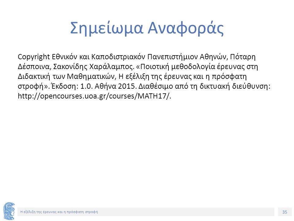 35 Η εξέλιξη της έρευνας και η πρόσφατη στροφή Σημείωμα Αναφοράς Copyright Εθνικόν και Καποδιστριακόν Πανεπιστήμιον Αθηνών, Πόταρη Δέσποινα, Σακονίδης