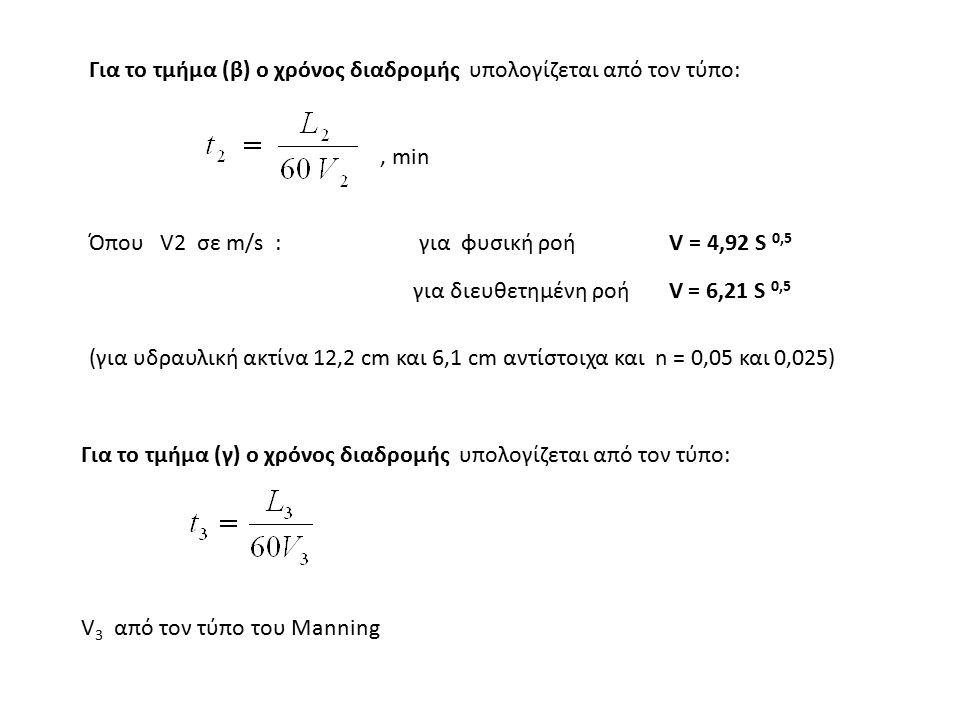 Για το τμήμα (β) ο χρόνος διαδρομής υπολογίζεται από τον τύπο:, min Όπου V2 σε m/s : για φυσική ροή V = 4,92 S 0,5 για διευθετημένη ροή V = 6,21 S 0,5