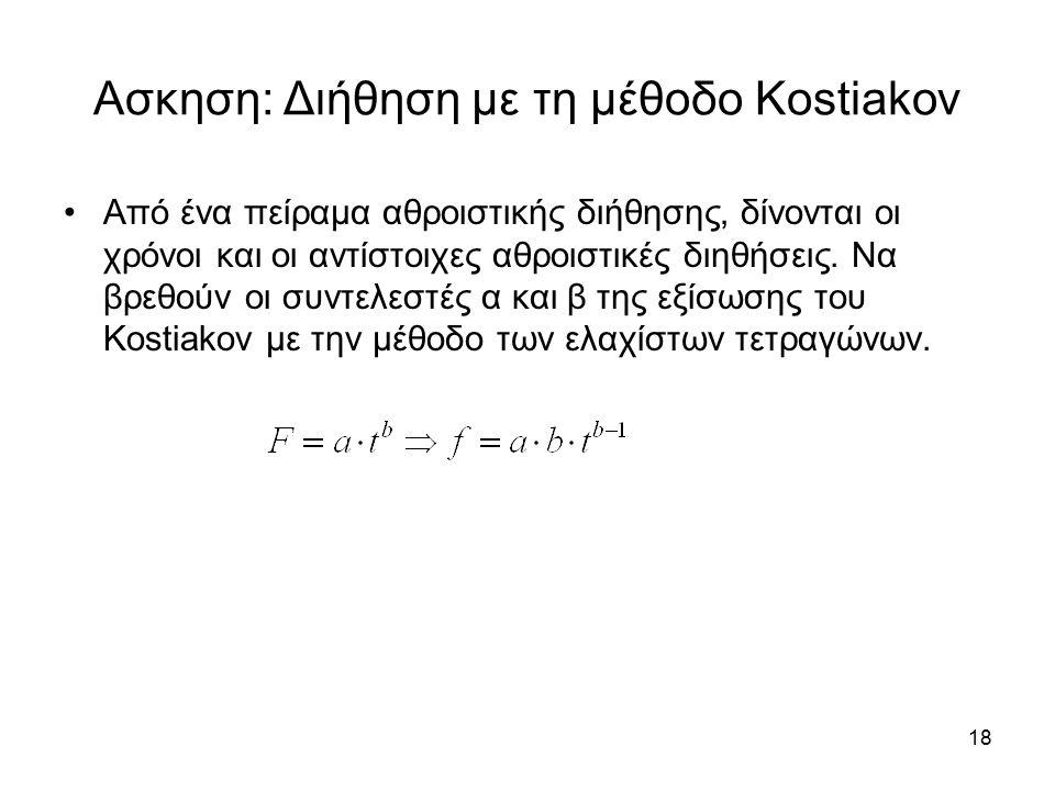 18 Ασκηση: Διήθηση με τη μέθοδο Kostiakov Από ένα πείραμα αθροιστικής διήθησης, δίνονται οι χρόνοι και οι αντίστοιχες αθροιστικές διηθήσεις.