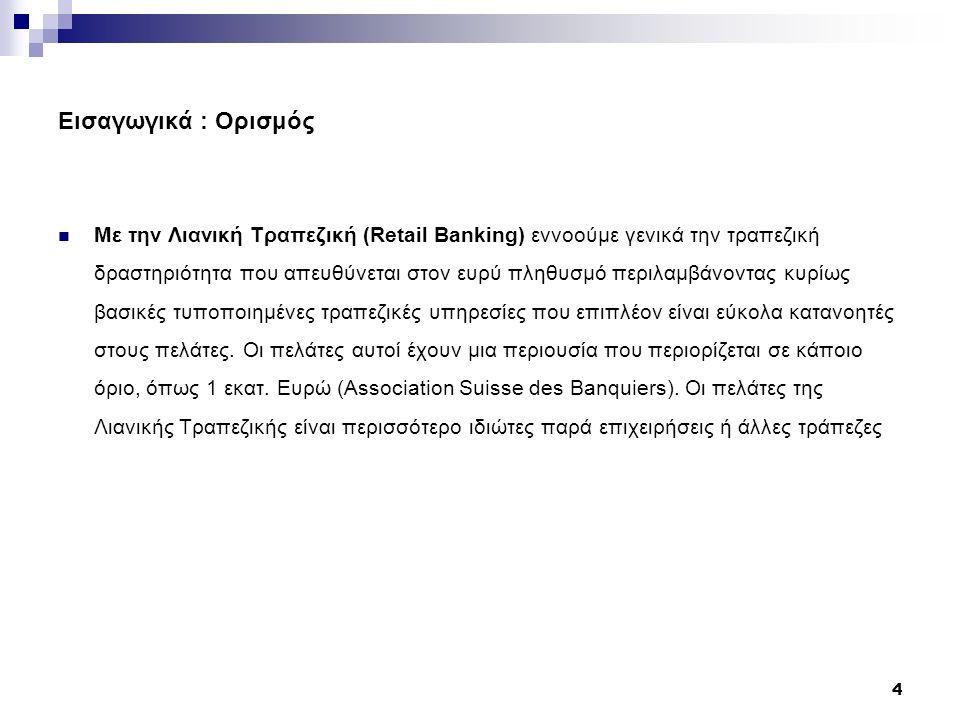 Υπηρεσίες πληρωμών: Στην Ευρωπαϊκή Ενωση Για την Ελλάδα η εικόνα διαφοροποιείται δεδομένου ότι οι συναλλαγές με πιστωτικές κάρτες είναι πολύ μεγαλύτερες καταλαμβάνοντας ένα ποσοστό 55,59% το 2014, από 34,24% το 2010 σε βάρος των συναλλαγών με χρεωστική κάρτα.