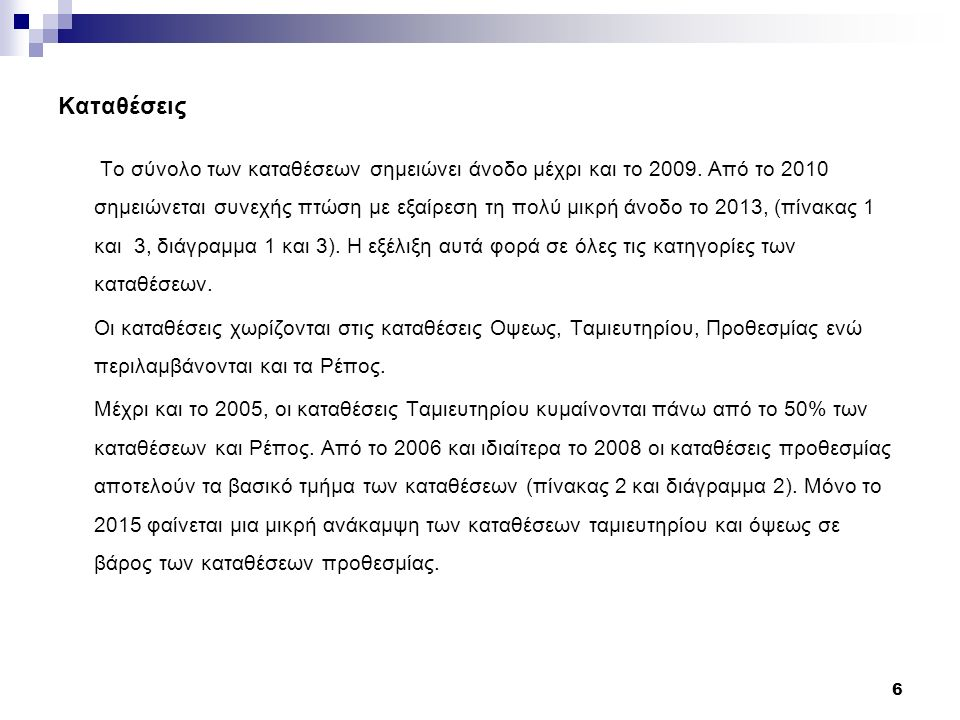 Καταθέσεις Το σύνολο των καταθέσεων σημειώνει άνοδο μέχρι και το 2009.