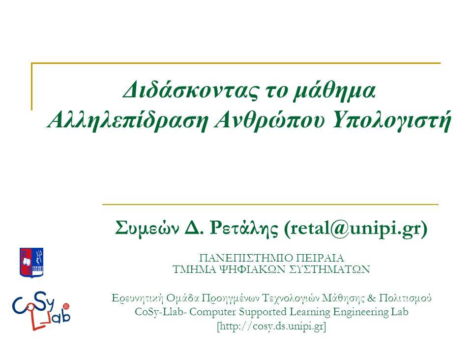 Διδάσκοντας το μάθημα Αλληλεπίδραση Ανθρώπου Υπολογιστή Συμεών Δ. Ρετάλης (retal@unipi.gr) ΠΑΝΕΠΙΣΤΗΜΙΟ ΠΕΙΡΑΙΑ ΤΜΗΜΑ ΨΗΦΙΑΚΩΝ ΣΥΣΤΗΜΑΤΩΝ Ερευνητική Ο