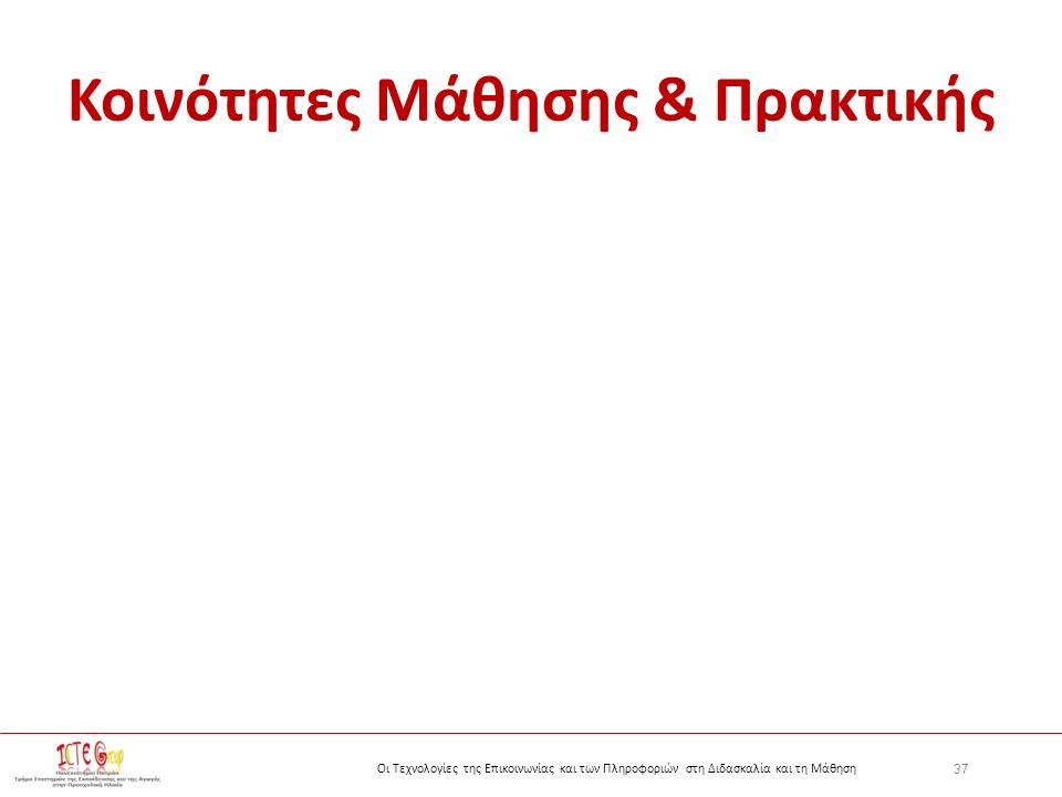 37 Οι Τεχνολογίες της Επικοινωνίας και των Πληροφοριών στη Διδασκαλία και τη Μάθηση Κοινότητες Μάθησης & Πρακτικής