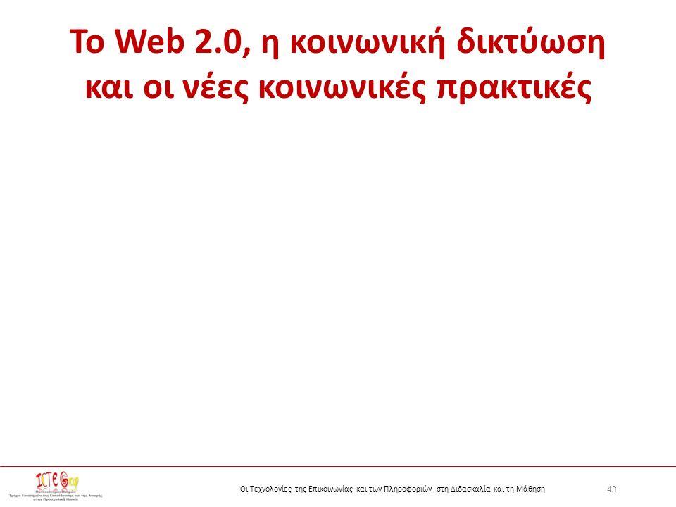 43 Οι Τεχνολογίες της Επικοινωνίας και των Πληροφοριών στη Διδασκαλία και τη Μάθηση Το Web 2.0, η κοινωνική δικτύωση και οι νέες κοινωνικές πρακτικές