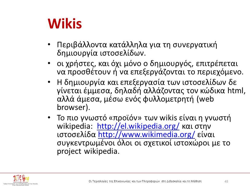 48 Οι Τεχνολογίες της Επικοινωνίας και των Πληροφοριών στη Διδασκαλία και τη Μάθηση Wikis Περιβάλλοντα κατάλληλα για τη συνεργατική δημιουργία ιστοσελίδων.