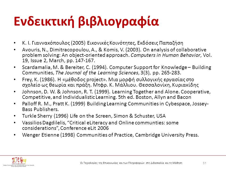 51 Οι Τεχνολογίες της Επικοινωνίας και των Πληροφοριών στη Διδασκαλία και τη Μάθηση Ενδεικτική βιβλιογραφία K.