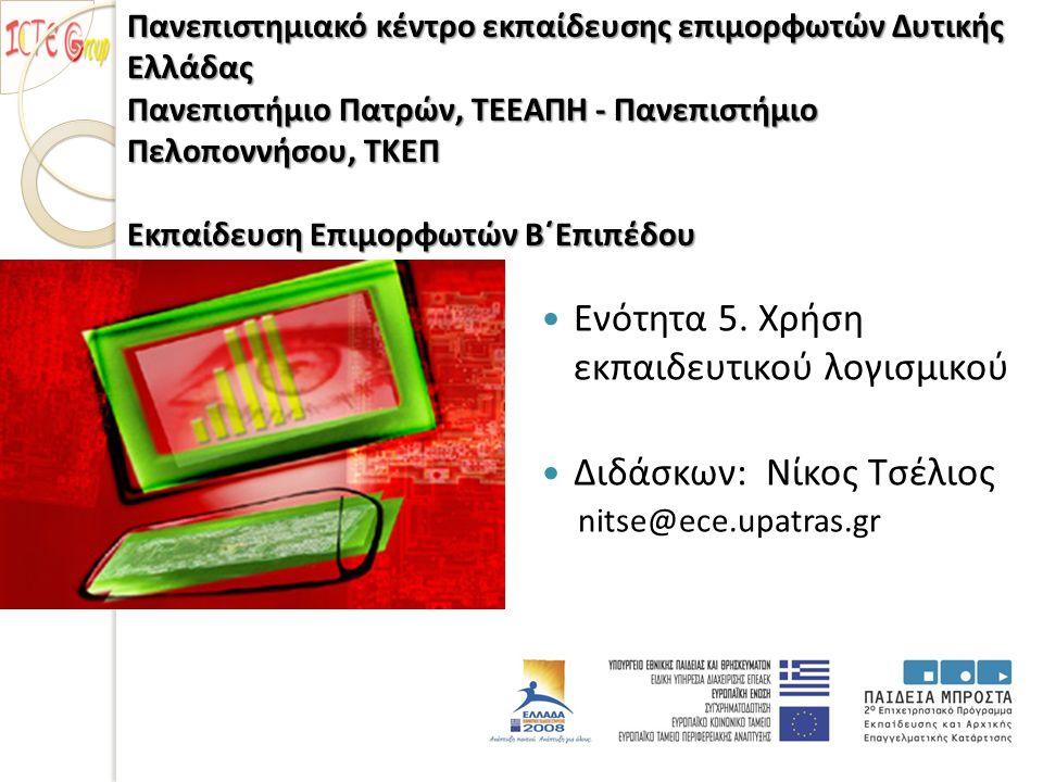 Σκοπός Επισκόπηση, μελέτη και ανάλυση των υπολογιστικών εργαλείων και των ειδικών εφαρμογών που άπτονται της χρήσης των ΤΠΕ στις διαδικασίες της διδασκαλίας και της μάθησης Στο πλαίσιο αυτό ακολουθείται μία κατηγοριοποίηση των εφαρμογών εκπαιδευτικού λογισμικού σε δύο άξονες : ◦ τον άξονα της ακολουθούμενης θεωρίας μάθησης και των υποκείμενων διδακτικών στρατηγικών ◦ τον άξονα των χρησιμοποιούμενης τεχνολογίας, της χρονολογίας εμφάνισης και των συνακόλουθων παιδαγωγικών ρευμάτων 2
